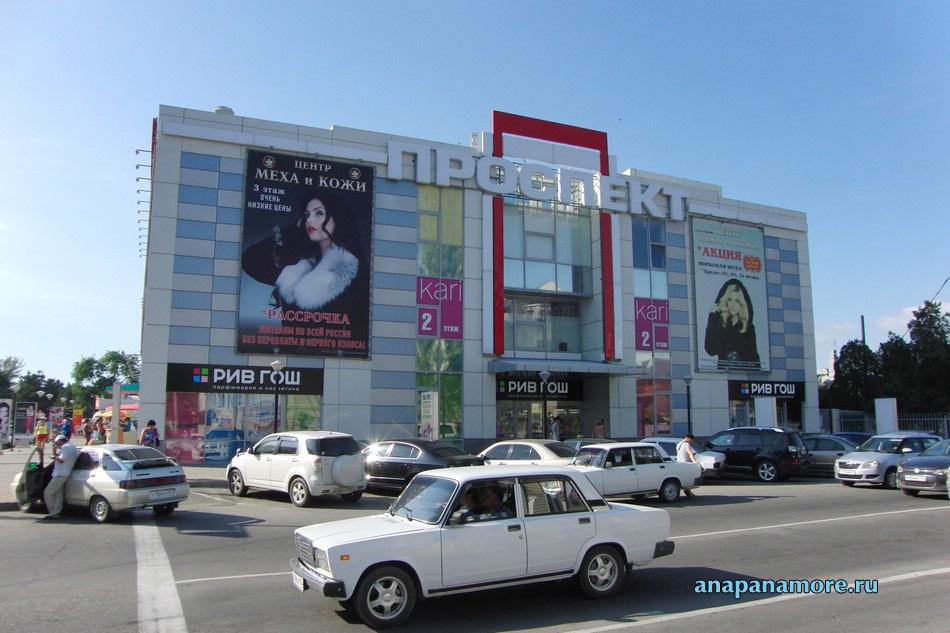 Торговый центр «Проспект» в Анапе, 22.06.2015