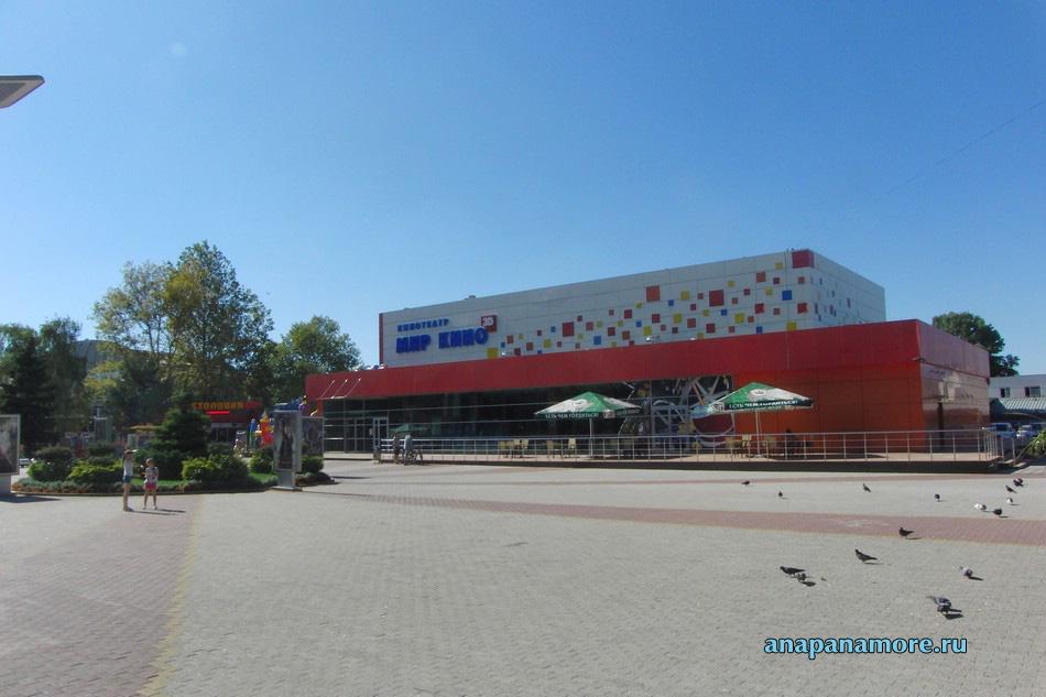 Кино и концертные залы в Анапе