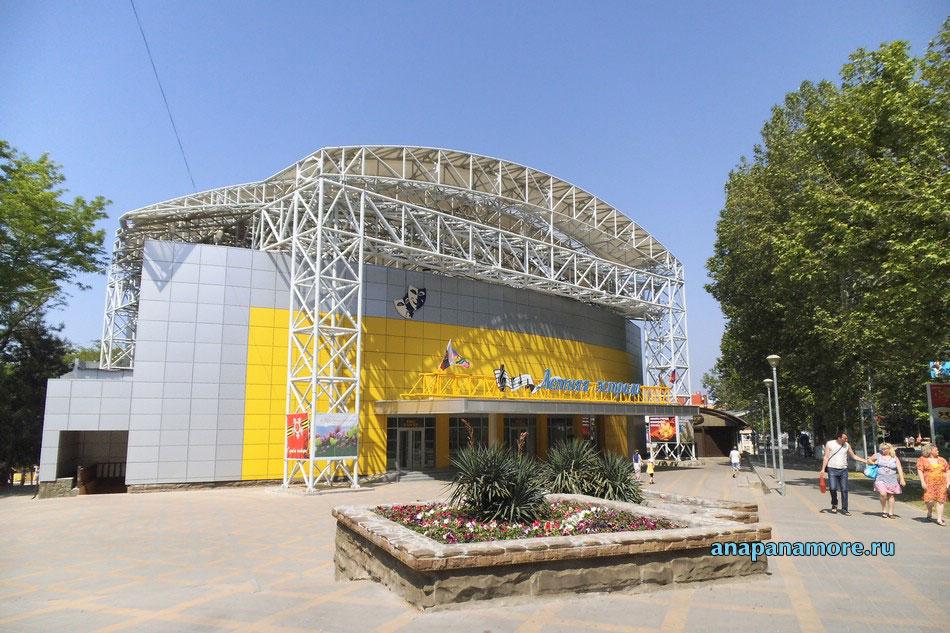Концертный зал «Летняя эстрада» в Анапе, 18 мая 2013