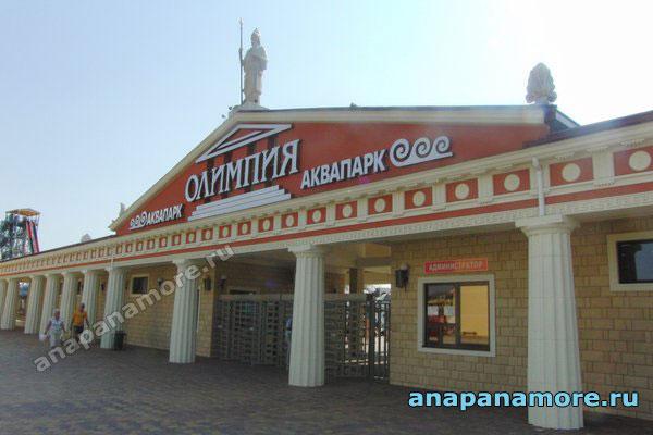 Аквапарк «Олимпия» в Витязево