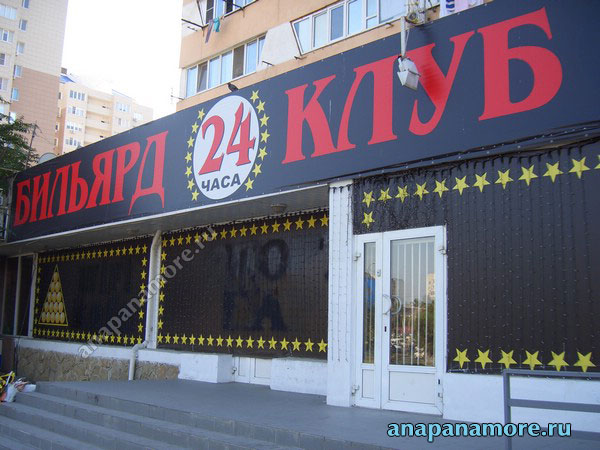 Бильярд клуб 24 часа в анапе