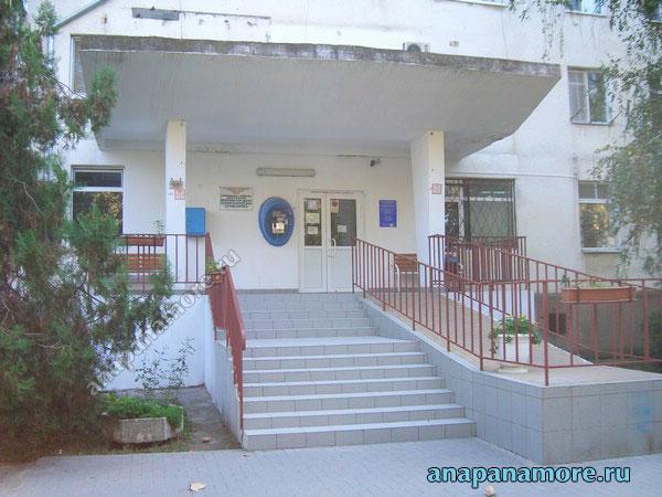 Анапская городская стоматологическая поликлиника