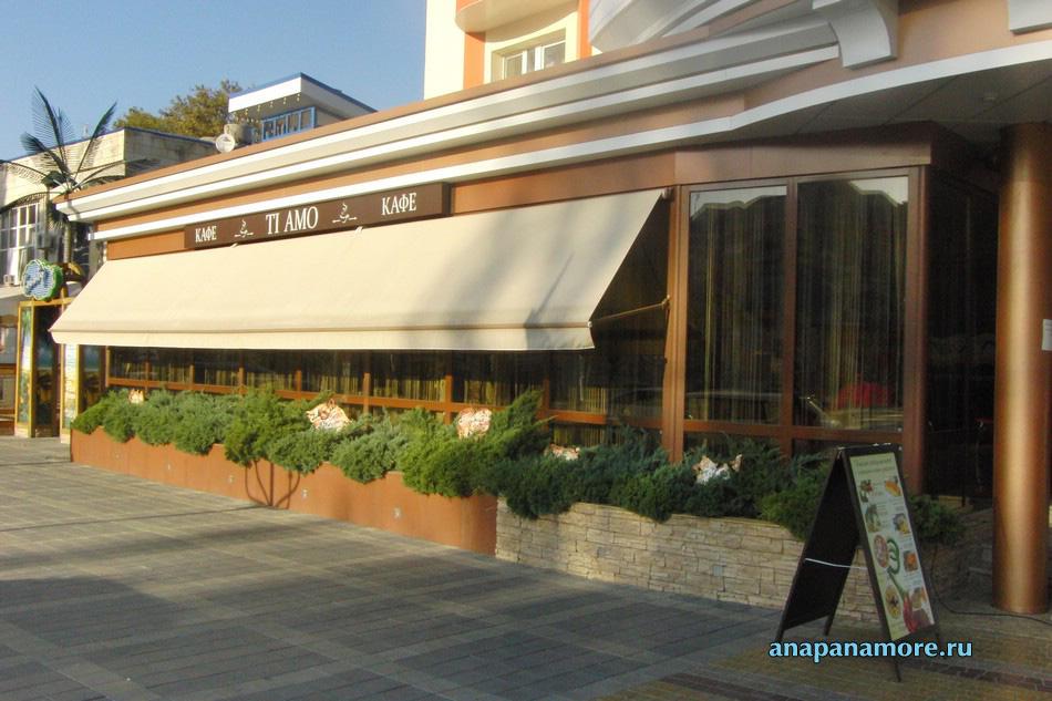 Кафе Ti Amo в Анапе, 22.10.2012