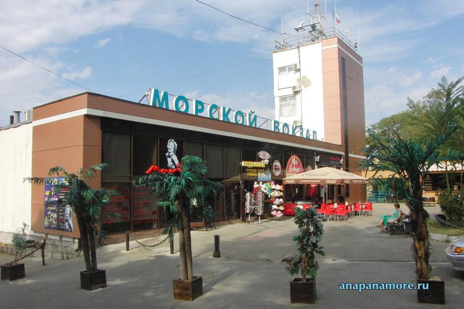 Морской вокзал в Анапе
