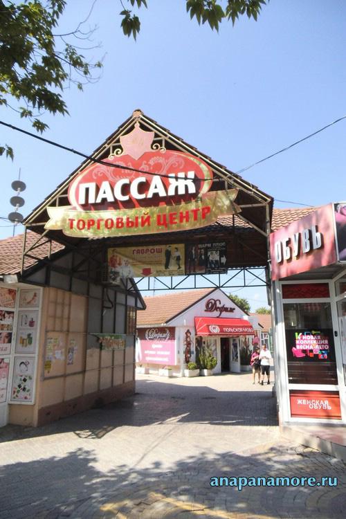 Торговый центр «Пассаж» в Анапе, 10.06.2013