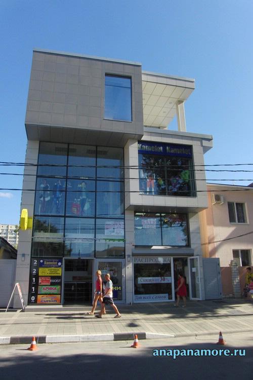Торговый дом «Таня» в Анапе, 29.08.2014