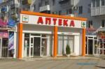 Аптека на Театральной площади в Анапе