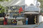 Музей восковых фигур на ул. Горького в Анапе